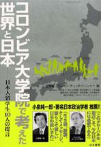 コロンビア大学院で考えた世界と日本―日本人留学生10人の提言(単行本)