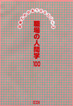 職場の人間学100