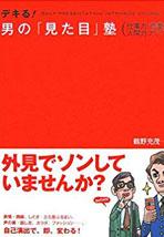 デキる!男の「見た目」塾―仕事力・恋愛力・人間力アップ(単行本)