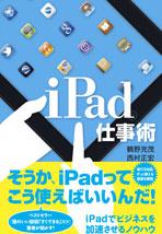 iPad仕事術(単行本)